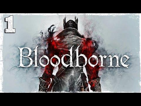 Смотреть прохождение игры [PS4] Bloodborne. #1: Порождение крови.