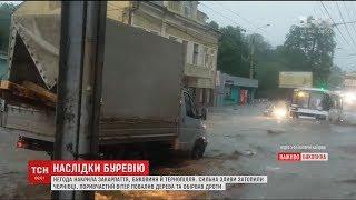 Сильна злива затопила Чернівці