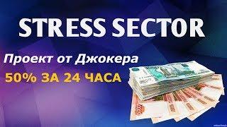 Hyip которые платят Новые хайп проекты 2017 Infosite Инвестиции #7