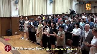Publication Date: 2019-07-16 | Video Title: 2018-19_何東中學口琴隊40周年紀念音樂會 ~ 圓滿結
