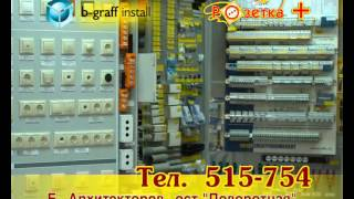 Магазин Розетка +, Legrand(, 2014-04-09T09:44:27.000Z)