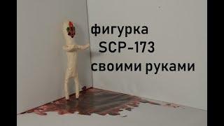 как сделать фигурку SCP-173 своими руками