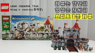 (닥공티비)LEGO 7946, Kingdoms King…