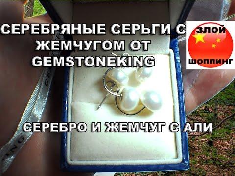 Серебряные Серьги с Жемчугом от GemStoneKing с Алиэкспресс