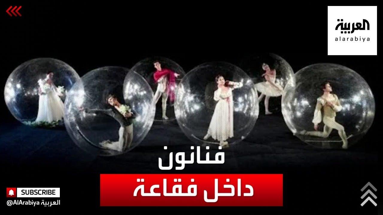 عرض راقص داخل فقاعة بلاستيكية  - نشر قبل 3 ساعة