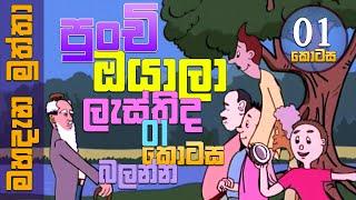 mahadana-muttha-cartoon-ep-01