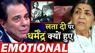 Legendary Actor Dharmendra Gets Emotional For Lata Mangeshkar