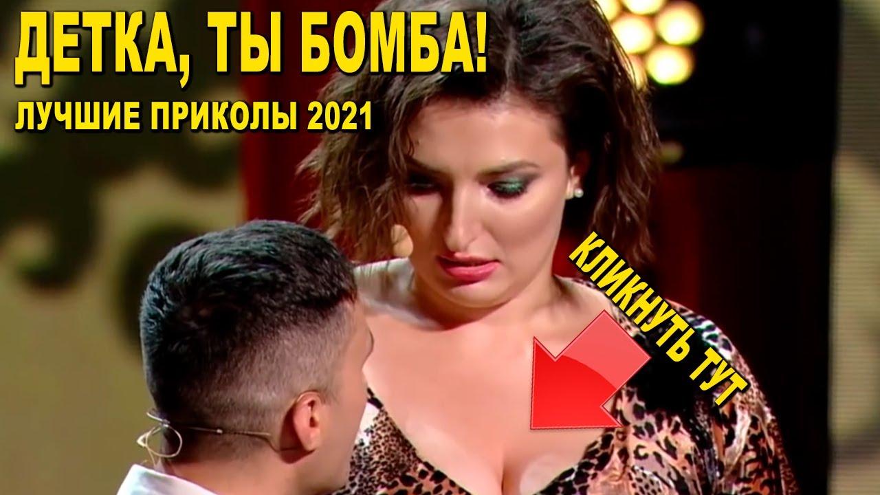 Лига СМЕХА 2021 лучшее за все время - Игорь Ласточкин и команда Днепр УЛЕТНЫЕ ПРИКОЛЫ