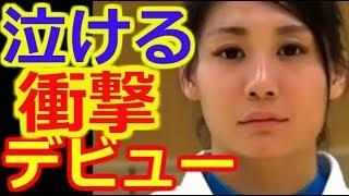 【泣ける話】 渡辺華奈 ムキムキ美人柔道家が衝撃デビュー、即RIZIN出場ほぼ決定 渡辺華奈 検索動画 5