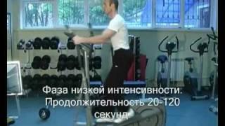 Интервальная тренировка на кардиотренажере