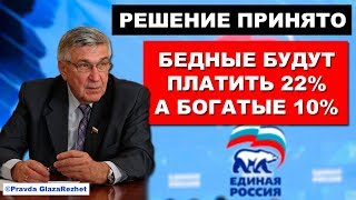 Бедные должны платить больше, а богатые меньше! Лицемерие Единой России  | Pravda GlazaRezhet