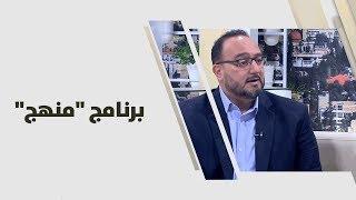 """د. يزن عبده - برنامج """"منهج"""""""