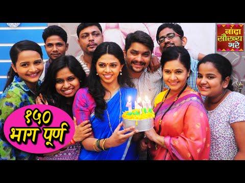 Nanda Saukhya Bhare Completes 150 Episodes | On Set Celebration | Zee Marathi Serial