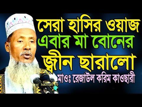 নতুন ওয়াজ রেজাউল করিম কাওসারীর এ বছরের  সেরা হাসির ভূত ছারানো ওয়াজ New Bangla Waz 2018 Al Hikmah Tv