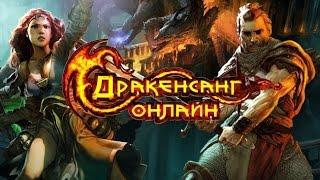 Drakensang Online - ммо диабло (обзор)