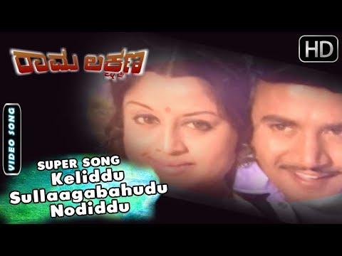 Kannada Songs | Keliddu Sullaagabahudu Nodiddu Song | Rama Lakshmana Kannada Movie | M P Shankar