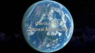 Смешные моменты снятые на камеру(2)/фильм Дашки Милашки
