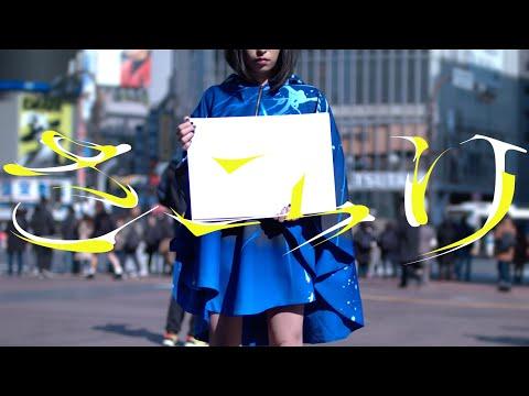 酸欠少女さユり『birthday song』MV(フルver)