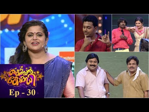 Mazhavil Manorama Thakarppan Comedy Episode 30