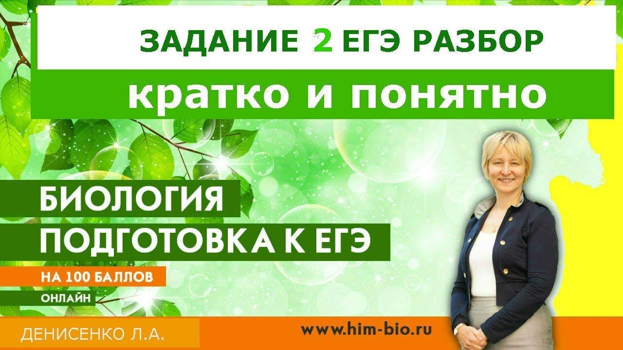 Задание № 2 ЕГЭ биология 2018. Разбор заданий в новом формате с Денисенко Людмилой.