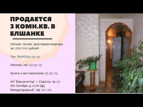В продаже 3 комнатная квартира в Елшанке || Купить квартиру в Саратове