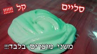 סליים משני חומרים בלבד מאוד קל להכנה!!!!! סליים מסבון הכי טוב שעשיתי עד עכשיו !!