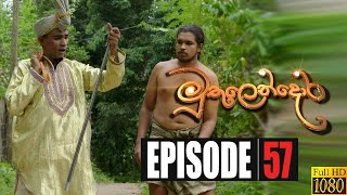 Muthulendora | Episode 57 01st July 2020 Thumbnail