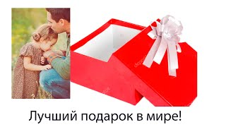 Самый дорогой в Мире Подарок!