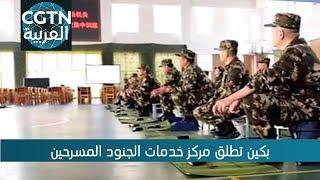 بكين تطلق مركز خدمات الجنود المسرحين