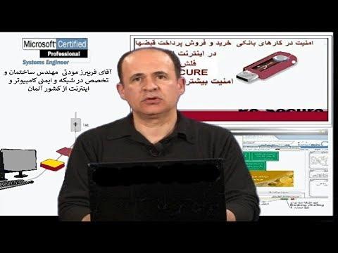 ویدئو1:-دو-روزه-کامپیوتر-را-به-فارسی-از-طریقه-آلمانی-بیاموزید-computer-farsi-آقای-مهندس-مودتی