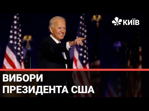 Американці обрали 46-го Президента - випуск Тижневик за 19.00