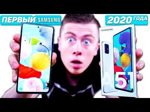 КУПИЛ Samsung Galaxy A51 и ПОЖАЛЕЛ! Вот такой он ЛУЧШИЙ смартфон 2020 ГОДА до 20 000 РУБ...