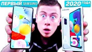 КУПИЛ Samsung Galaxy A51 и ОФИГЕЛ! ЛУЧШИЙ смартфон 2020 ГОДА до 20 000 РУБ...