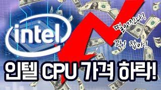 인텔 CPU 가격이 떡락! 6코어와 8코어 컴퓨터를 구입할 예정이라면 꼭 영상을 참고하세요!
