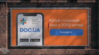 Doc.ua. Зручна медицина онлайн