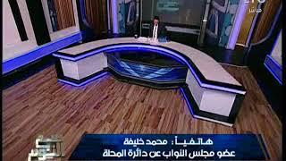 عضو مجلس النواب عن دائرة المحلة : عمال مصر الشرفاء اعلنوا عودة تشغيل المصانع بنسبة 100%