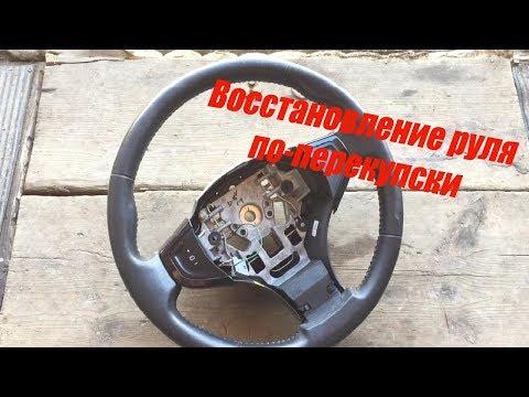 Как восстановить кожаный руль за 500р