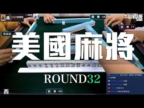 [遊戲BOY] 我們打的是美國麻將第三十二回!伯夷打麻將特別企劃 20200705