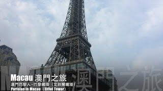 《TOUR 旅遊 澳門》 澳門之旅 Vlog ???????? 澳門巴黎人 - 巴黎鐵塔(艾菲爾鐵塔)Parisian in Macau(Eiffel Tower)【KevenTV】