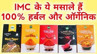 IMC के पास कितने मसाले है? How Much Types Of Spices In IMC