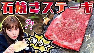 石焼きステーキやってみた!