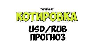 Смотреть видео Курс Доллара: Прогноз Доллар Рубль/ Сколько стоит доллар онлайн