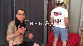 ТЕНь аДА