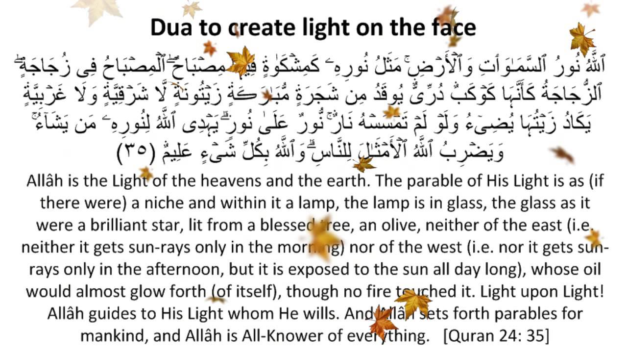 Dua to create light on the face