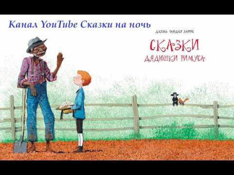 Сказки дядюшки Римуса Сказка про лошадь Братца Кролика