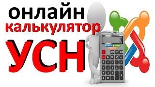 УСН - калькулятор программа расчета налога