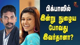 Bigg Boss Tamil Latest Entry | Bigg Boss Latest Update | Oviya | Bharani | Thamizh Padam