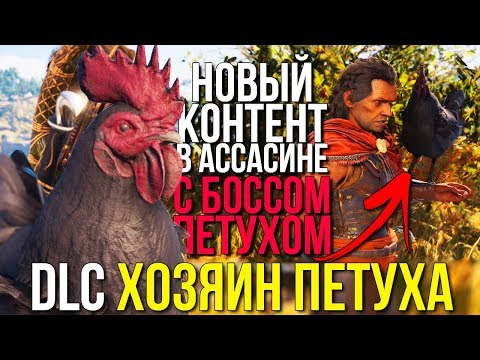 Новое DLC для Ассасина! Хозяин Петуха против ОРЛА ► Assassin's Creed Odyssey DLC Прохождение