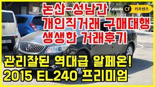 성남에 계신 고객님께 논산에 있는 알페온 EL240 4…