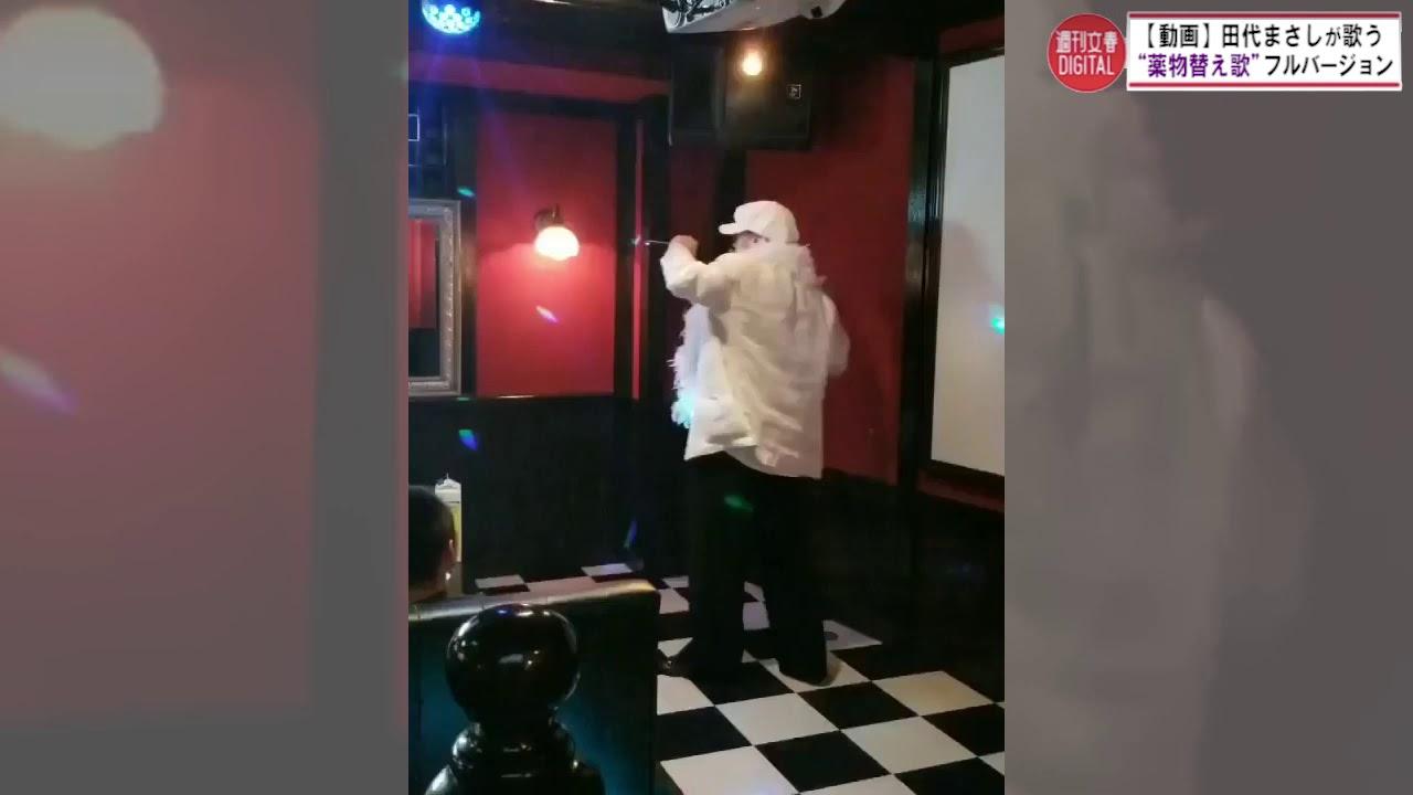 【動画】田代まさしが歌う\u201d薬物替え歌\u201dフルバージョン